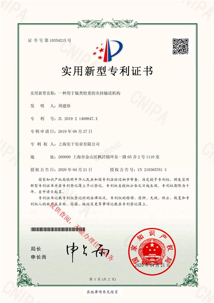上海实干瓶类检重专利证书