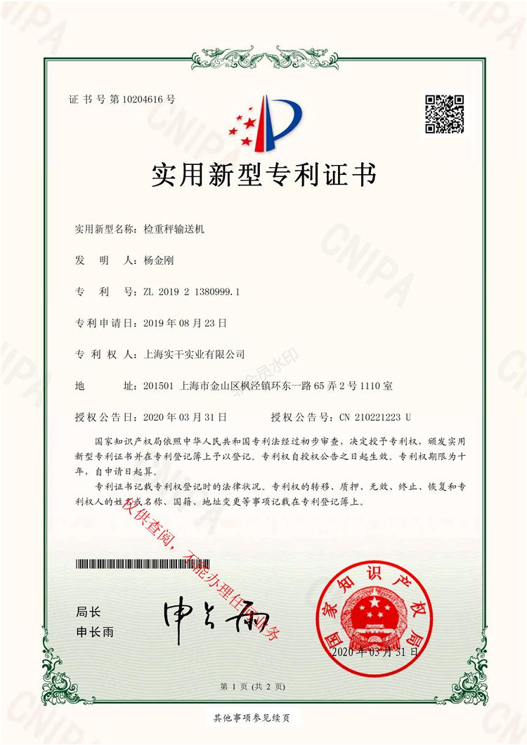 上海实干检重秤输送机专利证书