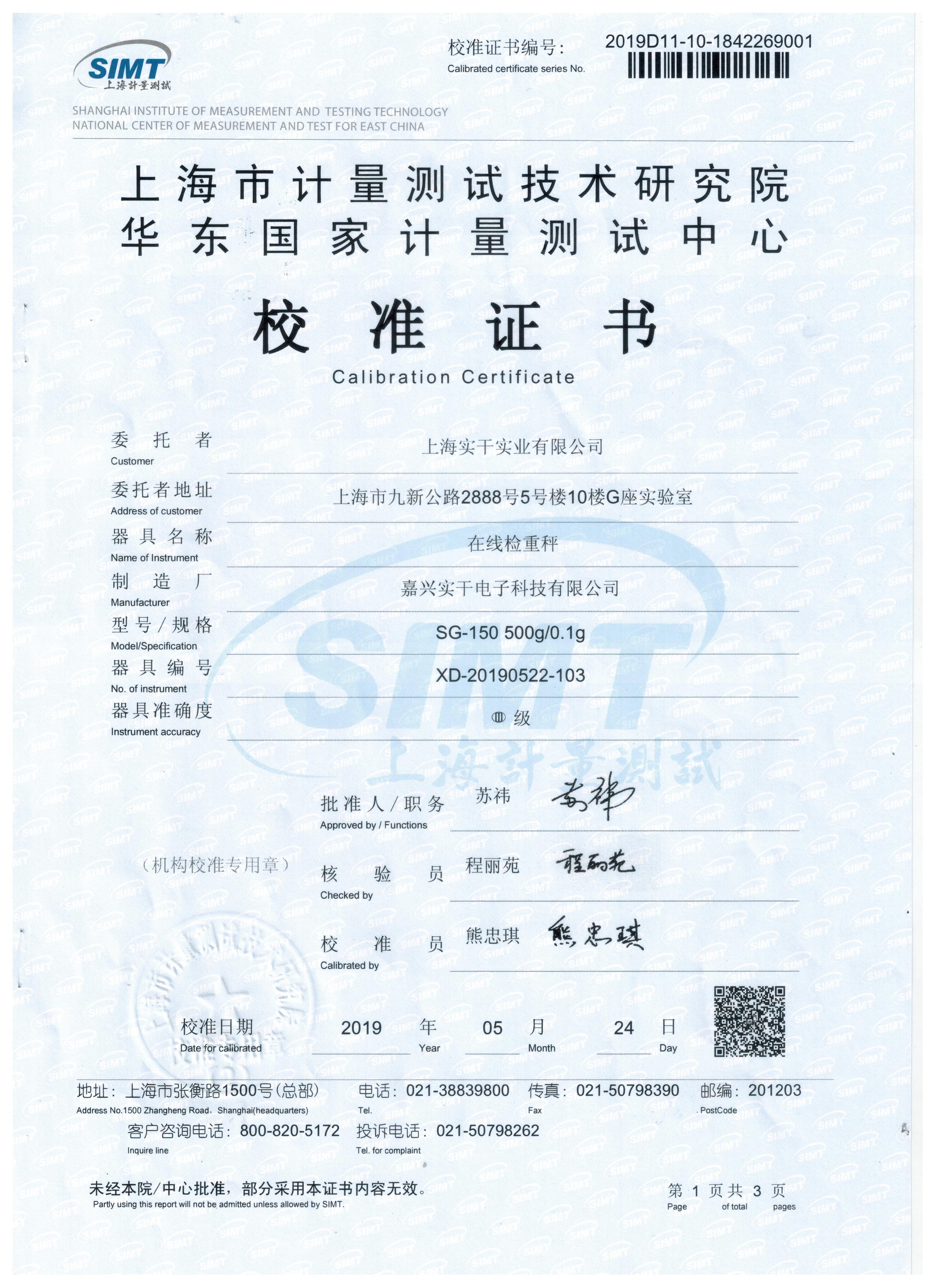 上海实干在线检重秤校准证书