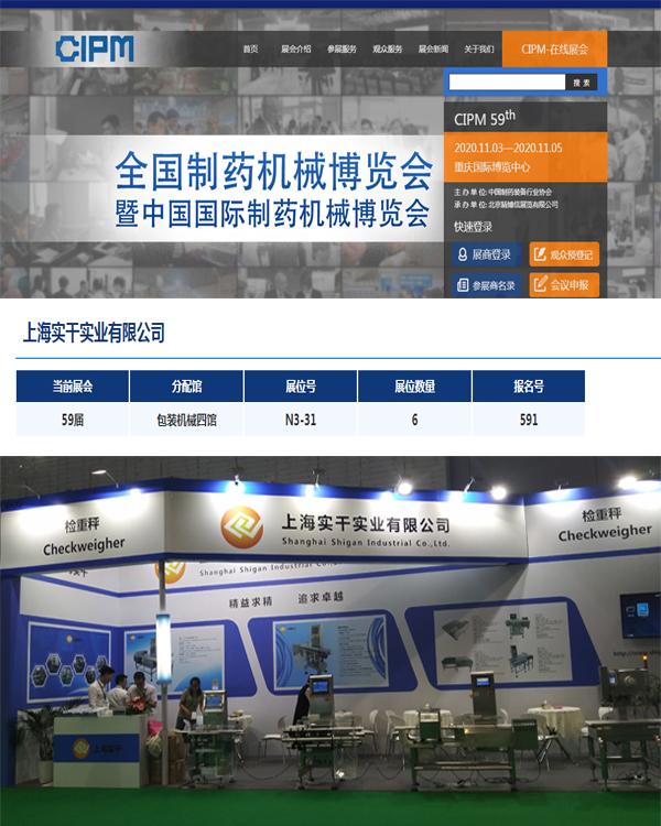 上海实干自动称重机将参加全国制药