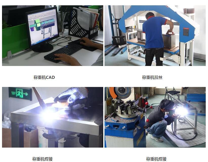 自动称重机生产流程